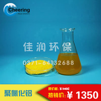 聚氯化铝-饮用水级