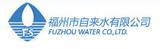 福州市自来水有限公司